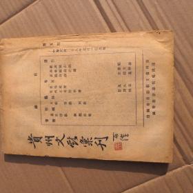 贵州文献汇刊(第五期)1949年版