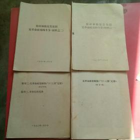 粉碎林陈反党集团反革命政变的斗争(材料之一,二)附件一,二,三
