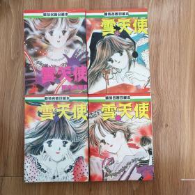 雪天使(全四册)--精装名著珍藏本