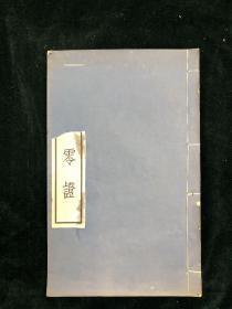 古史零证 线装 1956年