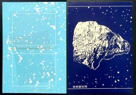 明信片 吉林陨石雨 一号陨石邮票定位片