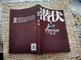 【珍罕 龙一 签名 签赠本 有上款】潜伏 ==== 2009年 3月 一版一印 5800册