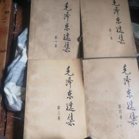 毛泽东选集(1-4卷)91年版本