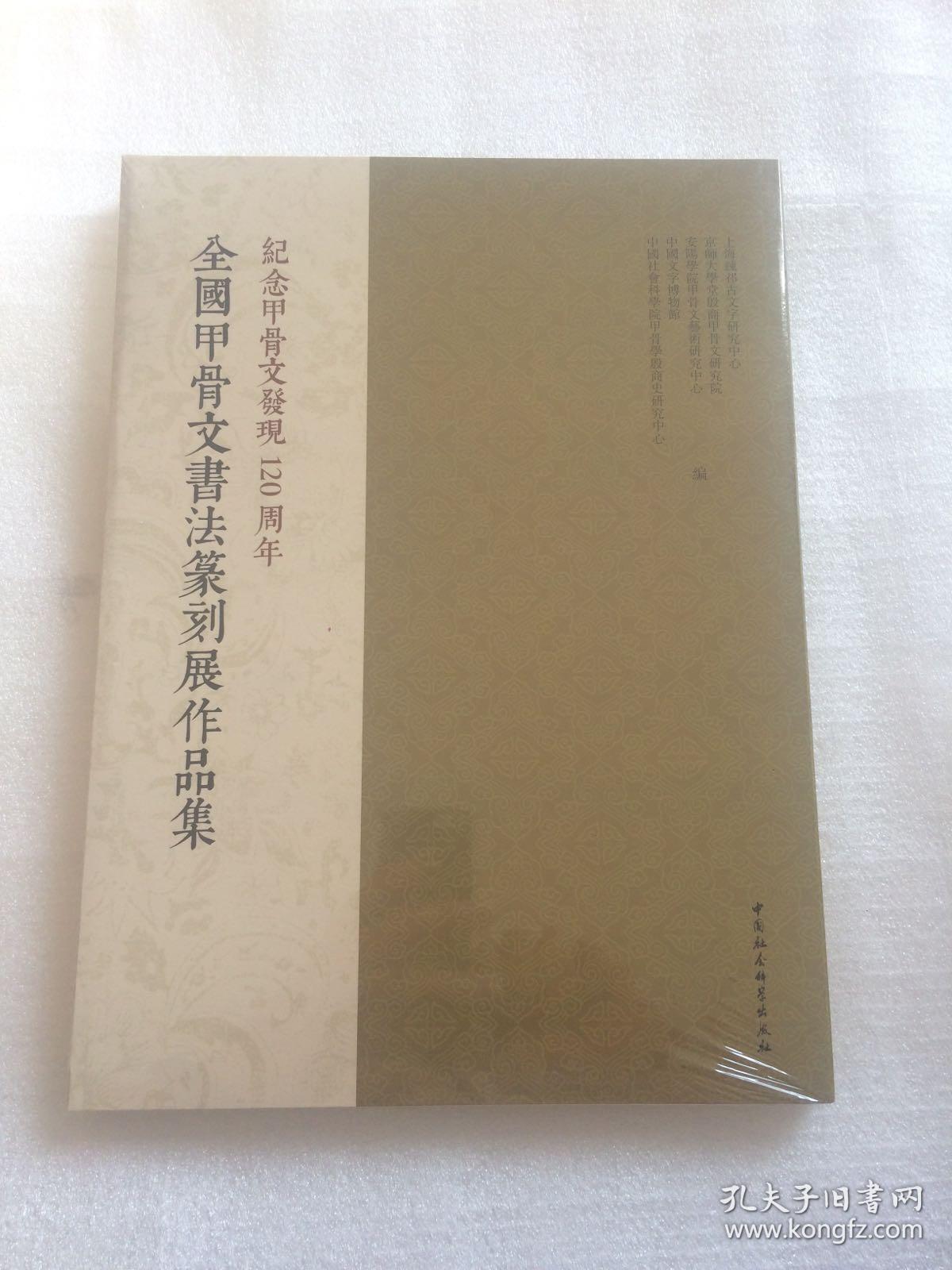全国甲骨文书法篆刻展作品集:纪念甲骨文发现120周年