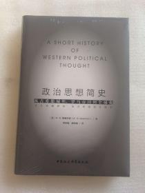 政治思想简史:从古希腊城邦、罗马帝国到全球化