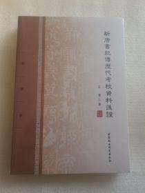 新唐书纪传历代考校资料汇证