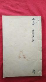 竟陵王集(一册全)内有朱红印