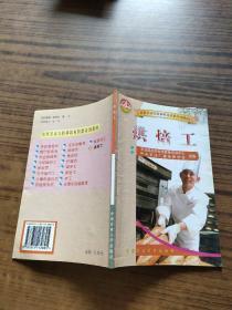 农村劳动力转移职业技能培训教材:烘焙工