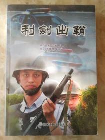 利剑出鞘,河北省邢台市公安局大案录