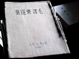 毛泽东选集(1948年东北书店发行,一厚册)