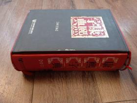 康熙字典(修订版 附光盘 一版一印)