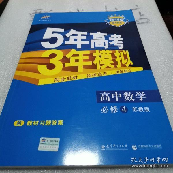 (2016)高中同步新课标 5年高考3年模拟 高中数学 必修4 SJ(苏教版)