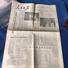 老报纸:人民日报 1983年10月2日