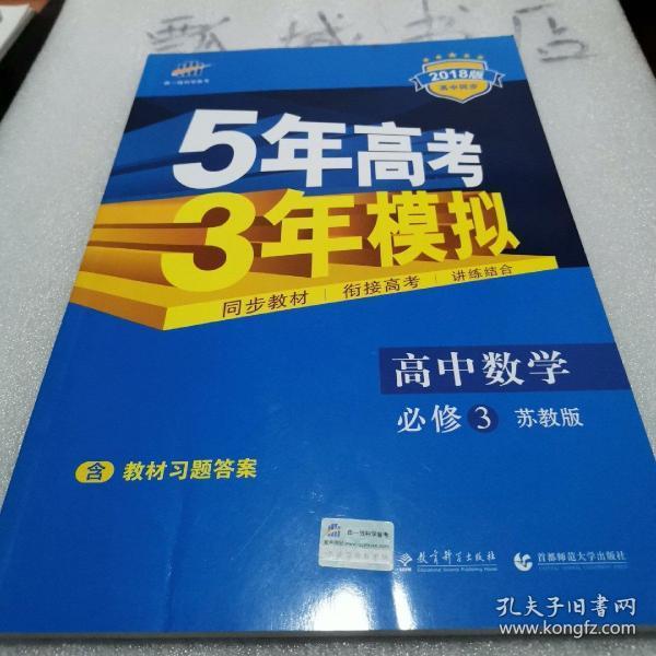 (2016)高中同步新课标 5年高考3年模拟 高中数学 必修3 SJ(苏教版)