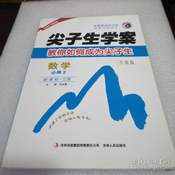 数学(必修2新课标江苏全新改版)/尖子生学案