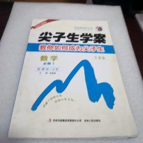 尖子生学案:数学(必修1 新课标江苏 升级版)