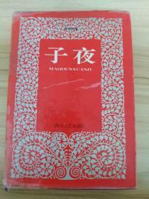 子夜 茅盾选集(32开精装 全一册 )