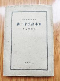 民国版《日本语法十二讲》