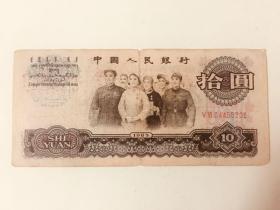 荧光版大团结十元
