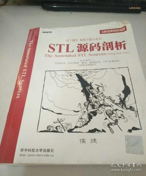 STL源码剖析