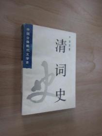 中国分体断代文学史   清词史