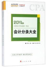 会计分录大全(2019年注册会计师全国统一考试)