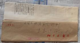 烟台日报社老信封+参考资料(中共党史人物介绍)