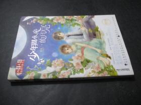 少年周小舟的月亮:金牌作家书系•青春飞扬系列小说:少年周小舟的月亮
