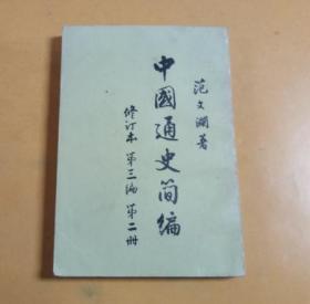 中國通史簡編(修訂本 第三編 第二冊) 豎版繁文