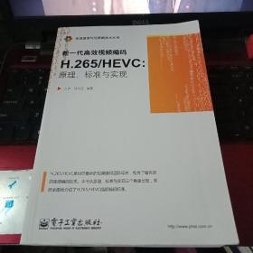 新一代高效视频编码H.265/HEVC:原理、标准与实现     万帅  杨付正 著  电子工业出版社
