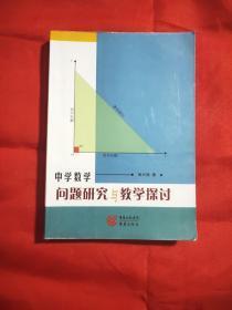 中学数学问题研究与教学探讨