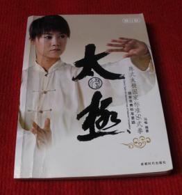太极拳--太极--正版书--B7