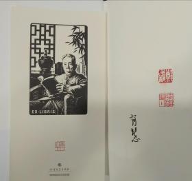 2本签名双钤印+藏书票/郑逸梅《艺林旧事》《芸编指痕》郑逸梅经典套装2本/一版一印
