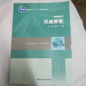 """机械原理/普通高等教育""""十一五""""国家级规划教材(高校教材)"""