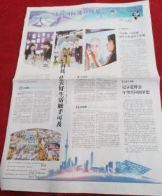 光明日报GUANGMIN RIBAO2019年11月9日 星期六