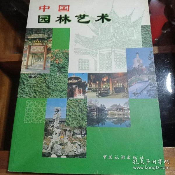 中国园林艺术