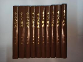 中文大辞典,1-40册全(共40册及中文大辞典索引表一张)。内部参考  批判使用。1982年冬北京重印出版