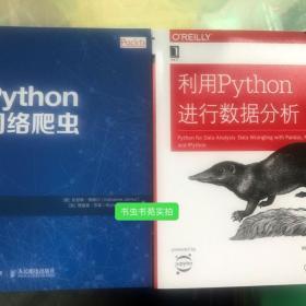 2本 用Python写网络爬虫 +利用Python进行数据分析第二版