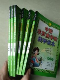 春雨奥赛丛书/中国华罗庚学校课本 数学一、二、三、四、五、六年级