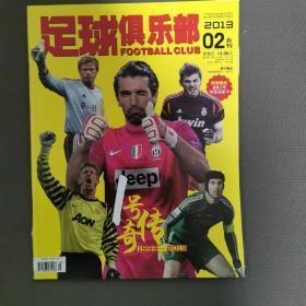 足球俱乐部 2013 02合刊 门将1号传奇