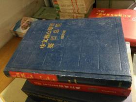 中文核心期刊要目总览(2000年版)