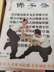 老拳书: 蔡李佛杂志第一及八集, 76年版,包快递