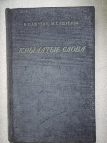 成语辞典(俄文)