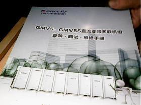 格力中央空调 GMV5\GMV5S直流变频多联机组 安装 调试 维修手册