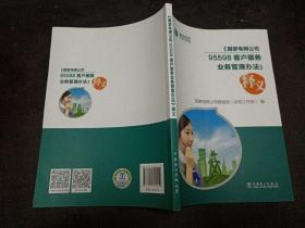 《國家電網公司95598客戶服務業務管理辦法》釋義 后封面粘貼有中國電力出版社防偽標