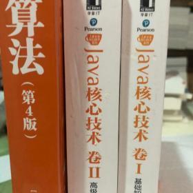 3本合售, Java核心技术第十版卷1+卷2+算法 第四版