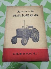 东方红—28拖拉机说明书