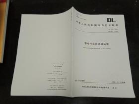中華人民共和國電力行業標準DL778-2001 帶電作業用絕緣袖套