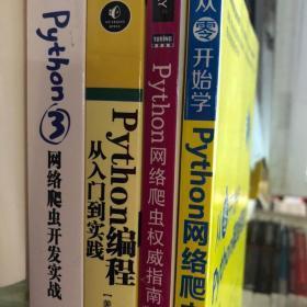 4本组合Python网络爬虫开发+权威指南+编程入门+从零开始学爬虫