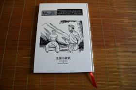 早期连载小说《洪拳大师铁桥三》 武术小说王1952年6月7日至1952年12月27日   内有漂亮的插图